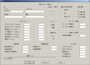 PT-8000Gパラメータ選択画面