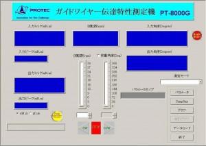PT-8000Gメインパネル画面