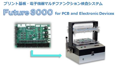 プリント基板・電子機器マルチファンクション検査システムFuture3000