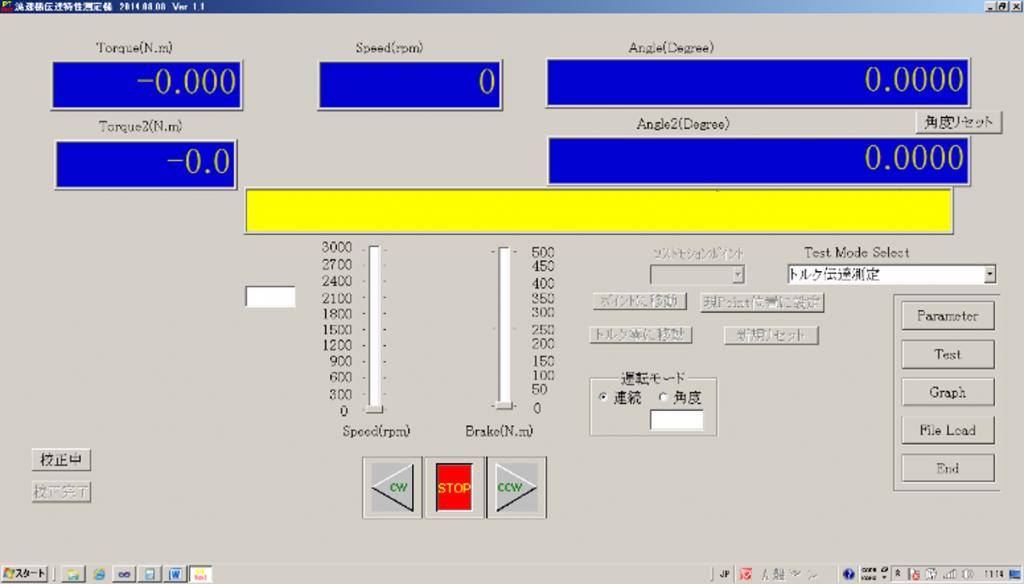 減速機伝達特性測定機のソフト画面