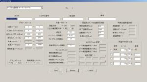 減速機伝達特性測定機のパラメータ設定画面