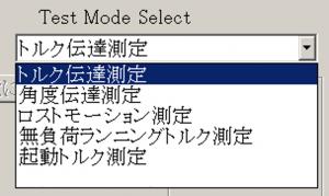 減速機伝達特性測定機の測定モード選択画面