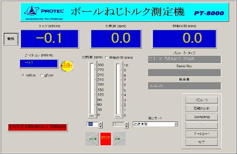 ボールねじのトルク測定機のソフト画面