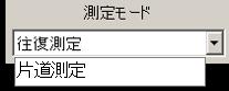 ボールねじのトルク測定機_測定モード選択画面
