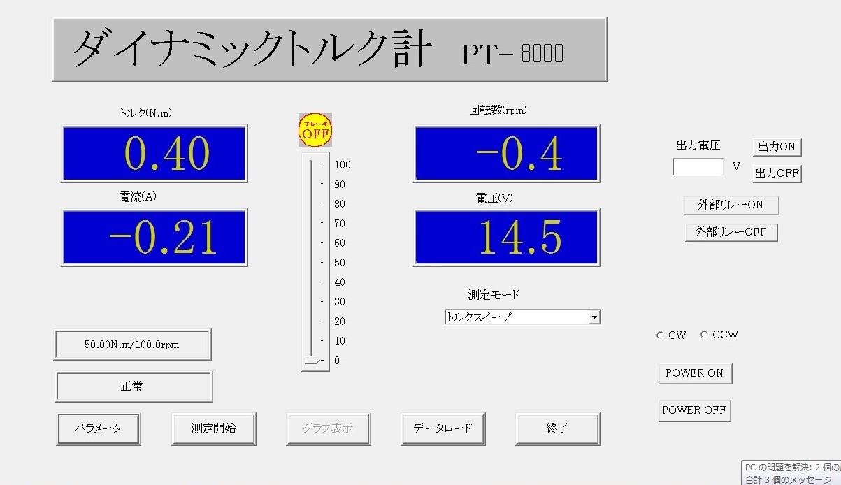 温湿度環境対応モータトルク総合測定機のソフト画面