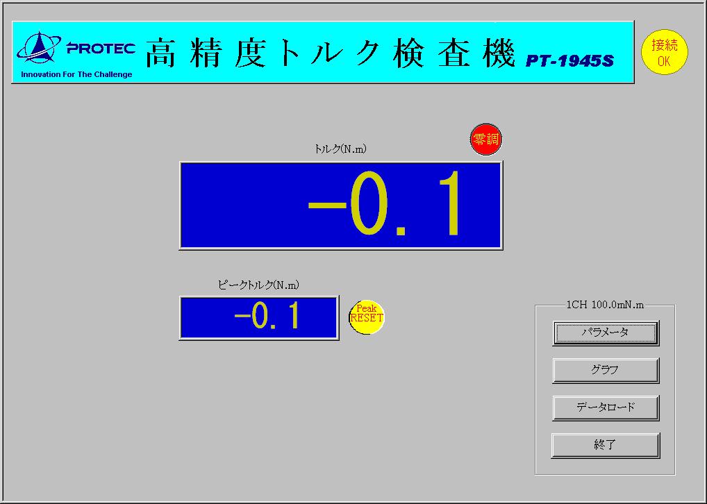 ダンパー・ヒンジトルク測定機のソフト画面