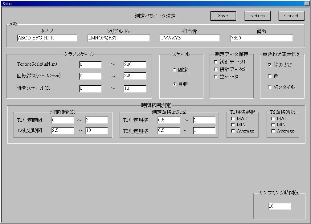 ダンパー・ヒンジトルク測定機のパラメータ設定画面