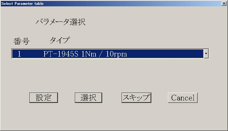 ダンパー・ヒンジトルク測定機のパラメータ選択画面