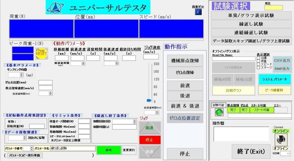 軟骨圧縮荷重試験機のパラメータ選択画面