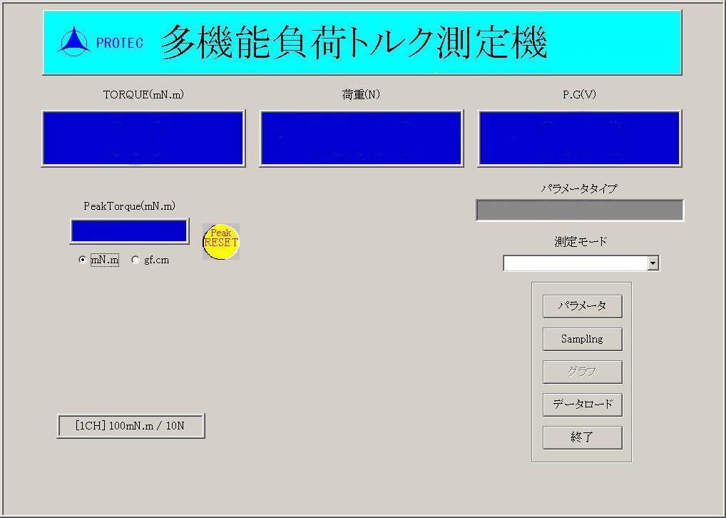 恒温槽内でのトルク測定_ソフト画面