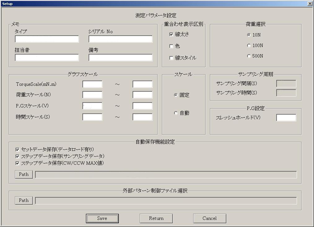恒温槽内でのトルク測定_パラメータ設定画面