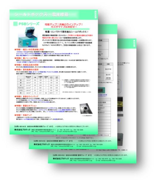 シールドボックス/インターフェースフィルタ