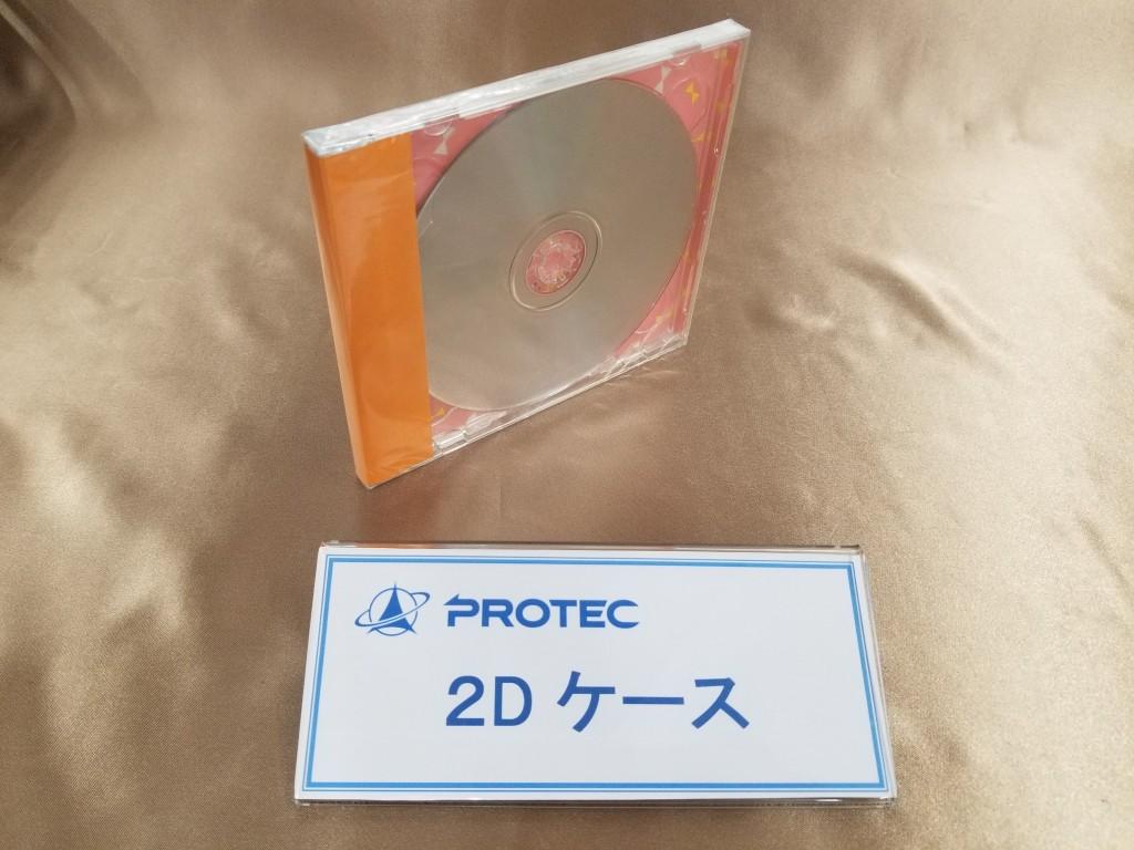 キャラメル包装_2Dケース