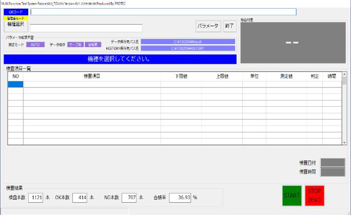 パソコン制御によるファンクションテスタ_アプリケーションソフトメイン画面