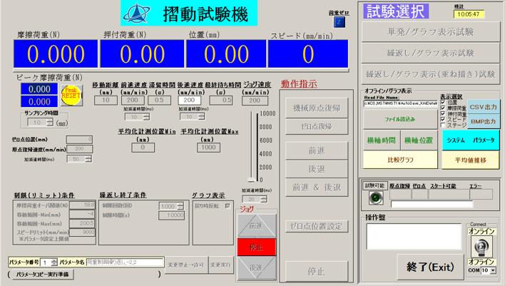 摩擦摺動試験機_ソフト画面